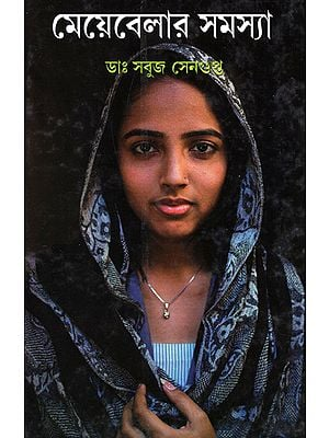 Meyabelar Samashya (A Book on Female Disease in Bengali)