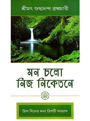Mon Chalo Nija Niketane (Bengali)