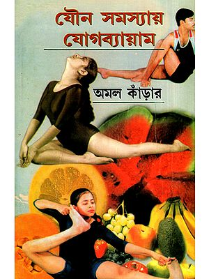 Youno Samasyay Yogabayan (A Book on Yoga in Bengali)