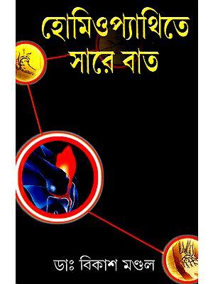 Homoeopathyte Sare Bat (A Book on Arthritis in Bengali)