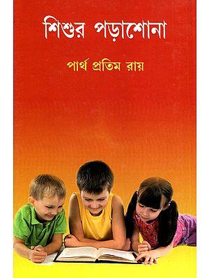 Shishur Parasona (A Book on Child Development in Bengali)