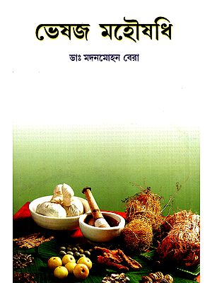 Bheshaj Mahoushadhi (A Book on use of Medical Plant in Bengali) - Part 1