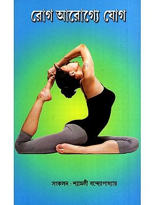 Rog Arogye Yoga (A Book on Yoga in Bengali)
