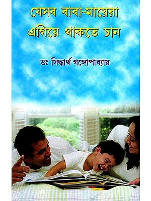 Jesab Baba-Mayera Agiya Thaktae Chan (A Book on Consus of Parents About their Children in Bengali)