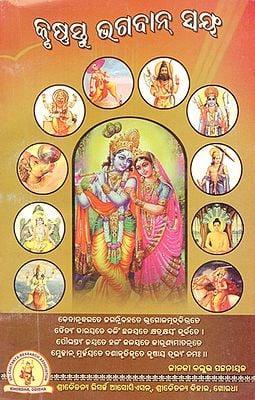 Krishnastu Bhagavan Safa (Oriya)