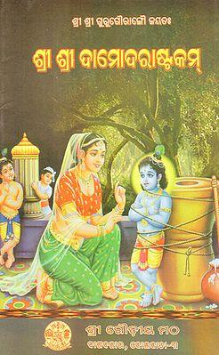 Sri Sri Damodarasatakam (Oriya)