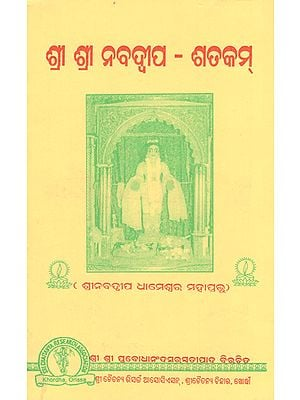 Sri Sri Navadwip Shatakam (Oriya)