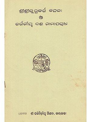 Sri Sri Guruburga Bandana Barjanaya Das Namap (Oriya)