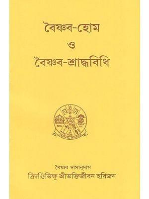 Vaishnava Home- Vaishnava Shraddha Rules (Bengali)