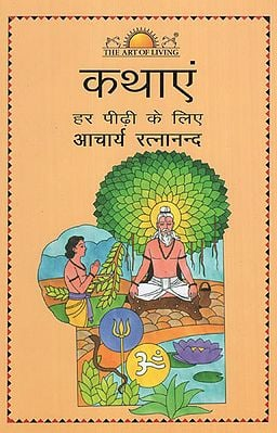 कथाएं हर पीढ़ी के लिए- Tales for the Young and Old