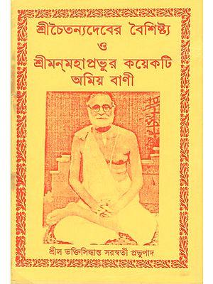 Characteristics of Sri Chaitanyadev and a Few Amiya Sayings of Srimanmahaprabhu (Bengali)