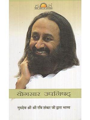 योगसार उपनिषद्- Yogsara Upanishad