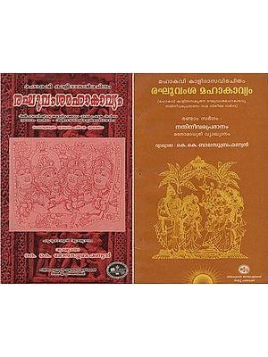 Mahakavi Kalidasa Virachitaham Raghuvansha Kahakavyam Sarga (Set of 2 Volumes)