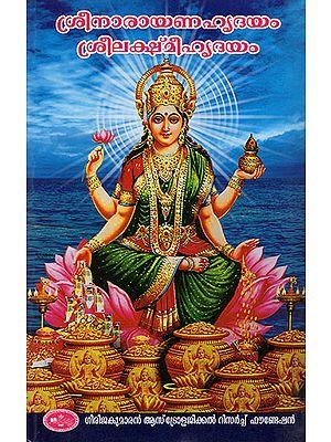Sree Narayana Hyruthayam : Sree Lakshmi Hyruthayam - Including Mahalakshmi Sahasranama Stotram (Tamil)