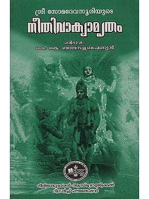 Neetha Vakhyamrutham (Tamil)