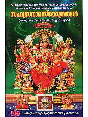 Sahasranama Sthotrangal : Including Navagraha Sthotranagal (Tamil)