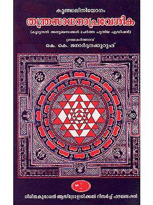 Thantra Sadana Praveshika (Tamil)