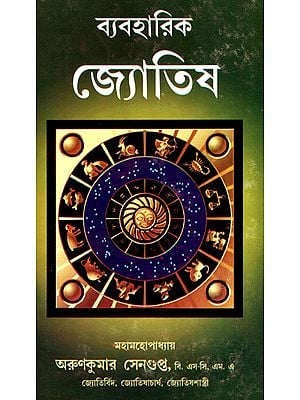 Byabaharik Jyotish (A Book on Astrology in Bengali)