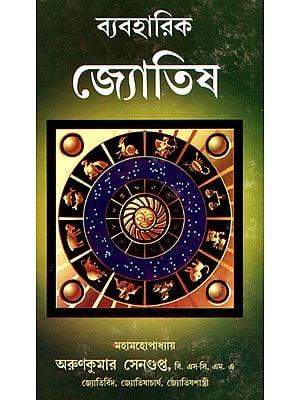 Byabaharik Jyotish (A Book on Astrology in Bengali)
