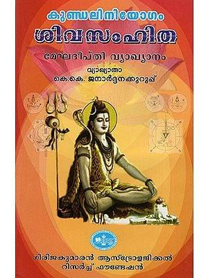 Shiva Samhitha: Kundalini Yogam Megha Deepthi Vyakhyanam (Tamil)