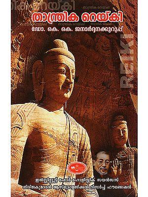 Thantrika Reiki (Tamil)