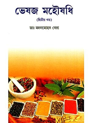Bheshaj Mahoushadhi (A Book on Use of Medicinal Plant in Bengali)