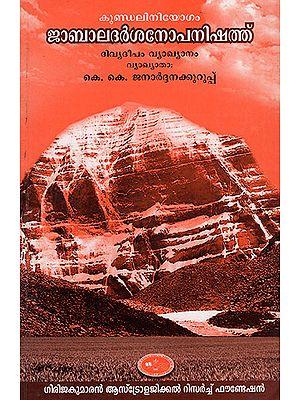 Jabala Dharshopanishad: Kundalini Yogam Divya Deepthi Vyakhyanam (Tamil)