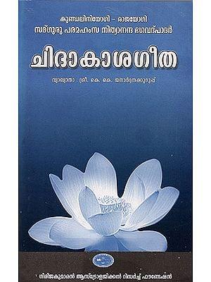 Chithakasha Geetha : Kundalini Yogi- Raja yogi Vyakyatha (Tamil)