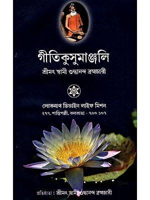 Geti Kushuma Anjali (Bengali)