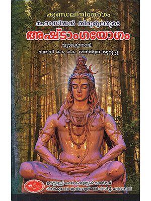 Ashtanga Yogam of Maha Siddhan Thirumoolar : Megha Deepthi Vyakhyam Vyakyathalu (Tamil)