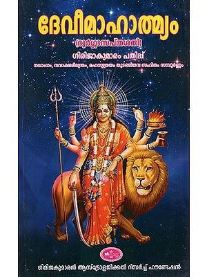 Devi Mahatmyam : Durgasapthasathi (Tamil)