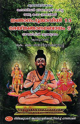 Jhana Pooja Vidhiu- 13/ Meyjhana Bodham- 2 of Maha Siddhan Bogha Nadhar : Megha Deepthi Vyakhyathavu (Tamil)