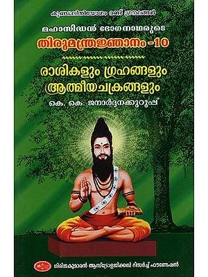 Thirumantra Jhanam- 10 of Mahasiddhan Boghanadhar Vyakyathavu (Tamil)