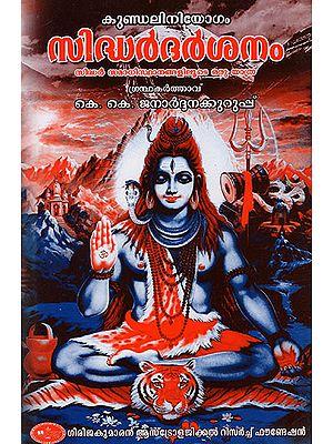 Siddhar Darsanam (Tamil)