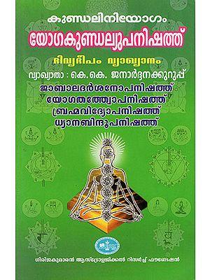 Yoga Kundalyopanishad- Kundalini Yogam : Divya Deepthi Vyakhanam (Tamil)