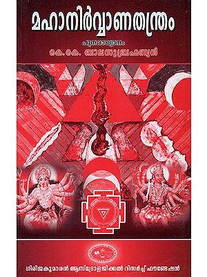 Mahanirvana Thantram (Tamil)