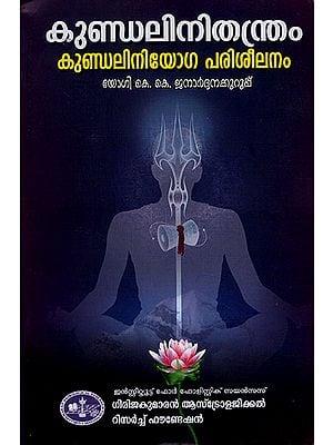 Kundalini Thantram : Kundalini Yoga Parisheelanam (Tamil)