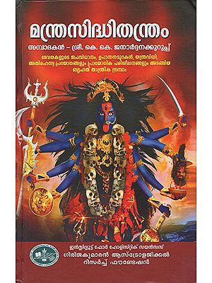 Mantra Siddhitantram (Tamil)