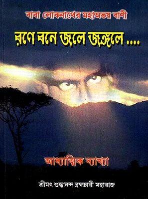 Rane Bone Jale Jangole: Aadhyatmik Bhyakhya (Bengali)