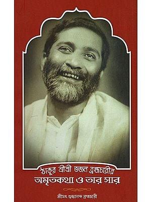 Thakur Sri Sri Bhajan Brahamchari Amritkatha O Tar Sar (Bengali)