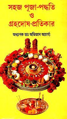 Sahah Puja Paddhati O Garhadosh Pratikar (Bengali) - An Old and Rare Book