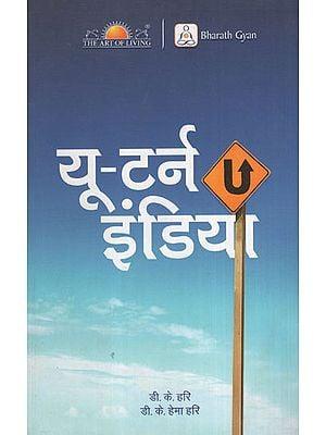 यू-टर्न इंडिया - U-Turn India