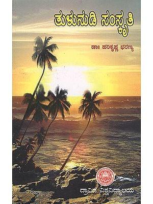 Tulu Nudi Samskithi : A Cultural Study of Selected Tulu Proverbs (Tulu)