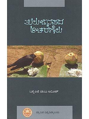 Tulu Janapada Aacharanelu : A De Riptive Research on Tulu Folks Rituals (Tulu)