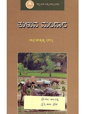 Tuluva Mandaara : A Descriptive Research on Tulu Epic Mandaara Ramayana (Tulu)