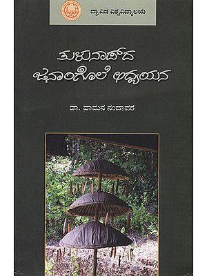 Tulunaaduda Janaangole Adyayana : Communities of Tulunaadu- A Study (Tulu)