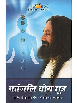 पतंजलि योग सूत्र- Patanjali Yog Sutra