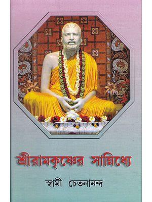 Shri Ramkrishner Saneddhye (Bengali)