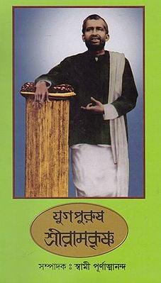 Yugapurush Shri Ramkrishna (Bengali)