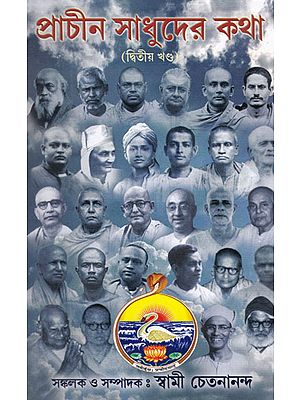 Prachin Sadhuder Katha Part Second (Bengali)
